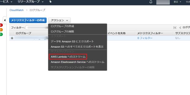 CloudWatchLogsサブスクリプションフィルタ