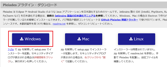 日本語化モジュールダウンロード