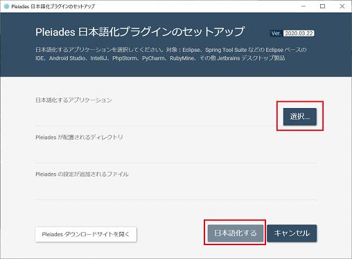 日本語化モジュールセットアップ方法