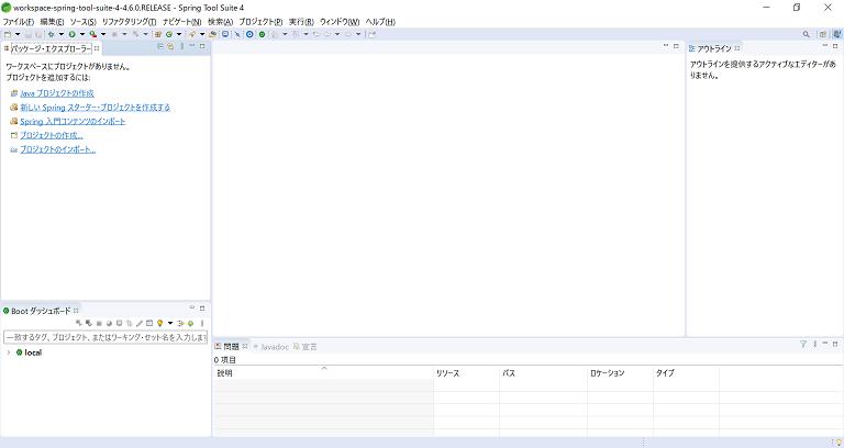 STS日本語化完了